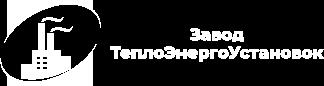 Завод ТеплоЭнергоУстановок-Производство блочных котельных установок